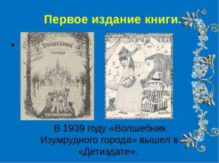 Первое издание книги. В 1939 году «Волшебник Изумрудного города» вышел в «Де
