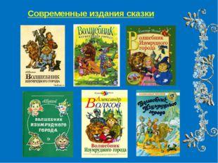 Современные издания сказки