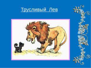Трусливый Лев