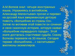 А.М.Волков знал четыре иностранных языка. Упражняясь в английском, Александр