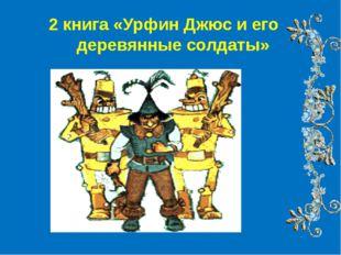 2 книга «Урфин Джюс и его деревянные солдаты»