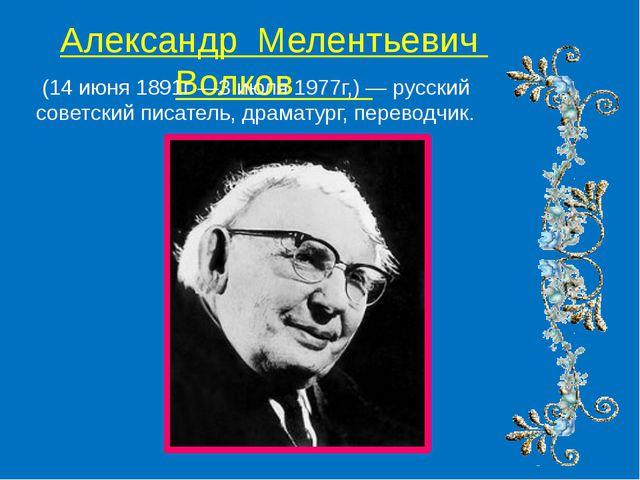 Александр Мелентьевич Волков (14 июня 1891г—3 июля 1977г,)— русский советс...