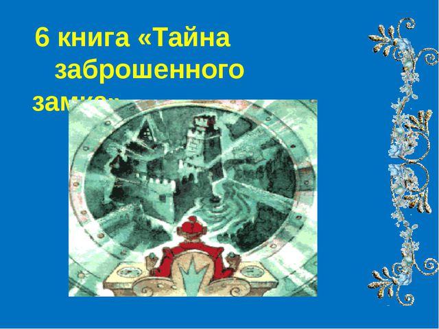 6 книга «Тайна заброшенного замка»