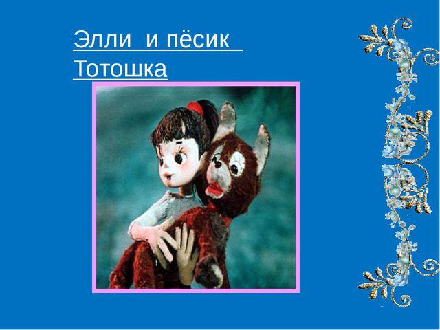 Элли и пёсик Тотошка