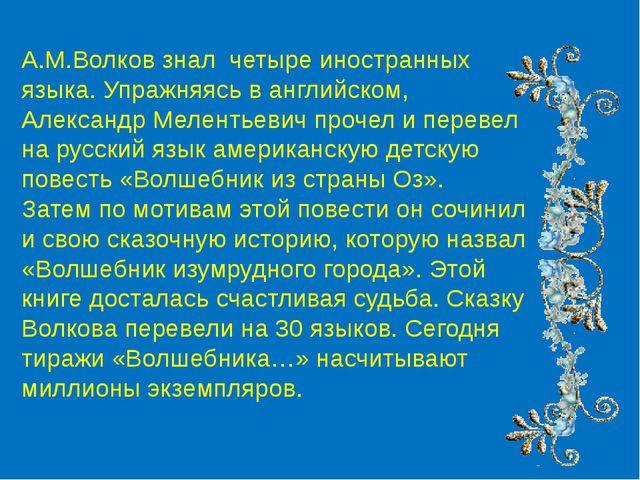 А.М.Волков знал четыре иностранных языка. Упражняясь в английском, Александр...