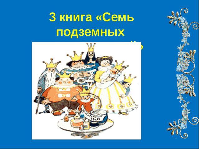 3 книга «Семь подземных королей»