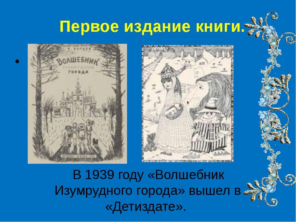 Первое издание книги. В 1939 году «Волшебник Изумрудного города» вышел в «Де...
