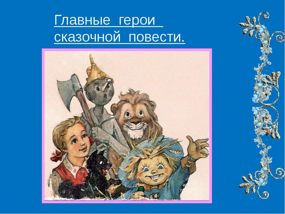 Главные герои сказочной повести.