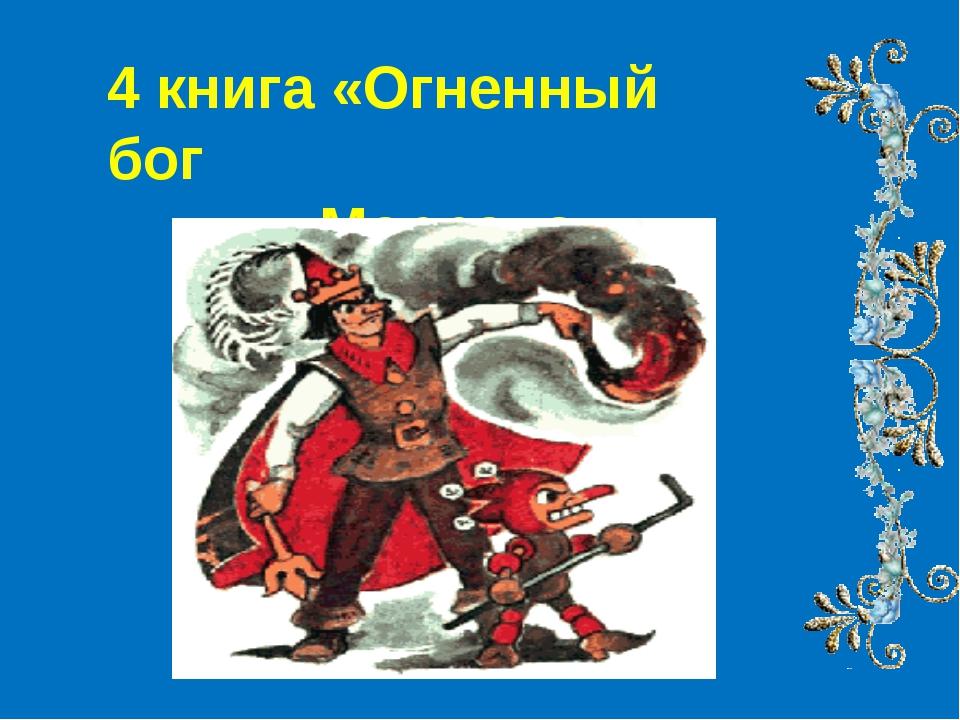 4 книга «Огненный бог Марранов»