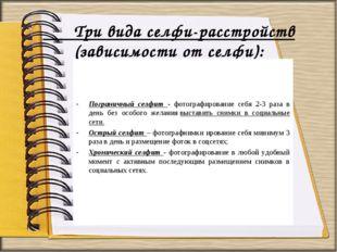 Три вида селфи-расстройств (зависимости от селфи): Пограничный селфит - фото