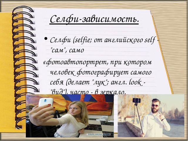 """Селфи-зависимость. Селфи (selfie; от английского self - """"сам"""", само «фотоавто..."""