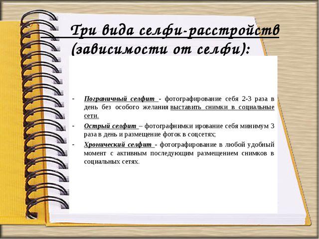 Три вида селфи-расстройств (зависимости от селфи): Пограничный селфит - фото...