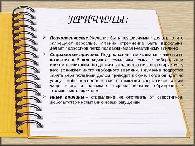 ПРИЧИНЫ: Психологические.Желание быть независимым и делать то, что запрещают...