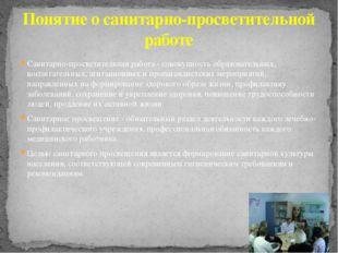 Санитарно-просветительная работа - совокупность образовательных, воспитательн