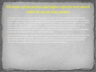 Санитарно-просветительная работа складывается из двух основных направлений: п