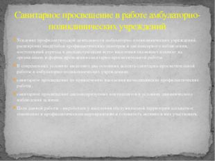 Усиление профилактической деятельности амбулаторно-поликлинических учреждений