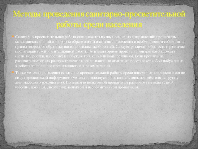 Санитарно-просветительная работа складывается из двух основных направлений: п...