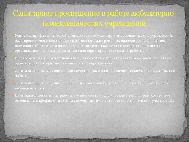 Усиление профилактической деятельности амбулаторно-поликлинических учреждений...