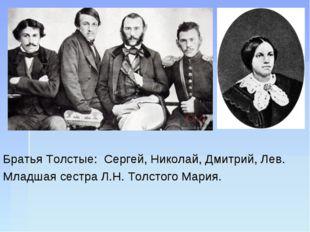 Братья Толстые: Сергей,Николай,Дмитрий,Лев. Младшая сестра Л.Н. Толстого