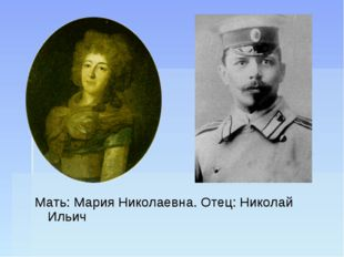 Мать: Мария Николаевна. Отец: Николай Ильич