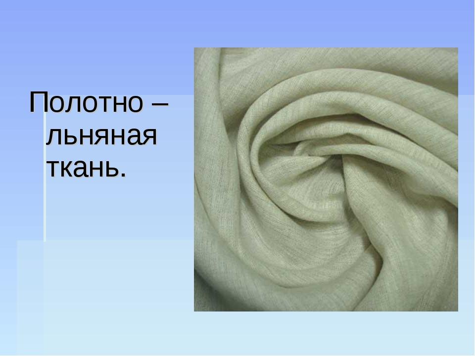 Полотно – льняная ткань.