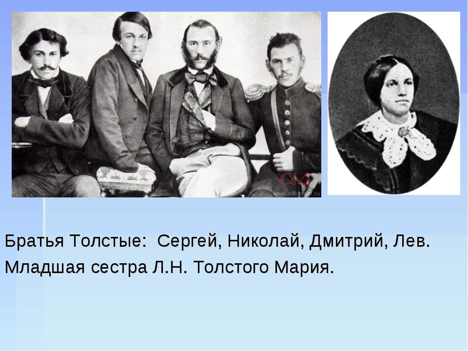 Братья Толстые: Сергей,Николай,Дмитрий,Лев. Младшая сестра Л.Н. Толстого...