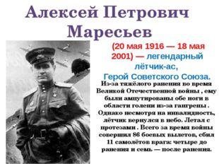 Из-за тяжёлого ранения во время Великой Отечественной войны , ему были ампути