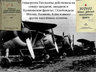 Авиагруппа Рассказова действовала на северо-западном, западном и Калининском