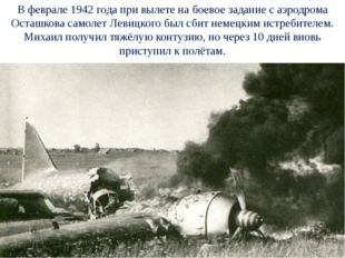 В феврале 1942 года при вылете на боевое задание с аэродрома Осташкова самоле