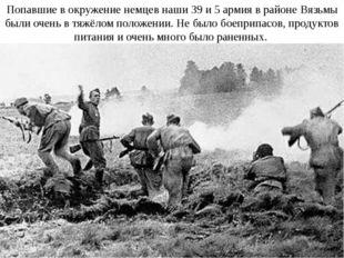 Попавшие в окружение немцев наши 39 и 5 армия в районе Вязьмы были очень в тя