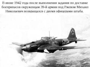 В июне 1942 года после выполнения задания по доставке боеприпасов окруженцам