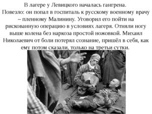 В лагере у Левицкого началась гангрена. Повезло: он попал в госпиталь к русск