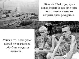 26 июля 1944 года, день освобождения, все пленные этого лагеря считают вторым