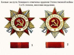 Боевые заслуги Левицкого отмечены орденом Отечественной войны I и II степени,