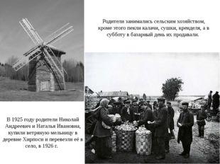 В 1925 году родители Николай Андреевич и Наталья Ивановна, купили ветряную ме
