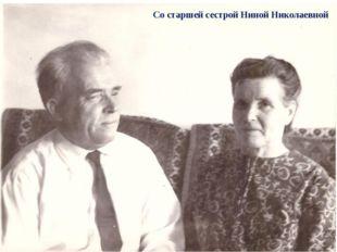 Со старшей сестрой Ниной Николаевной