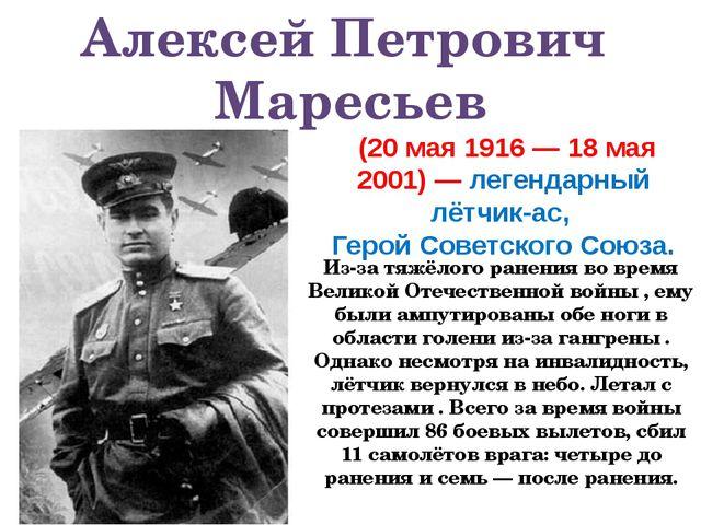 Из-за тяжёлого ранения во время Великой Отечественной войны , ему были ампути...