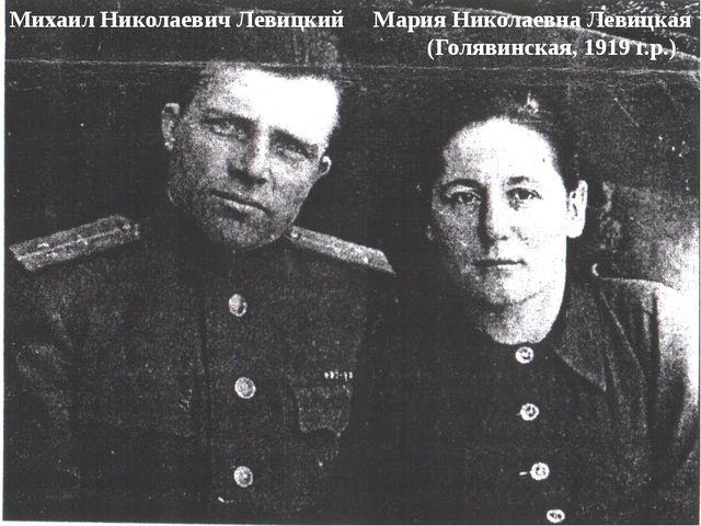 Михаил Николаевич Левицкий Мария Николаевна Левицкая (Голявинская, 1919 г.р.)