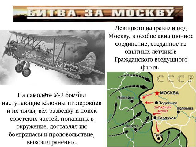 Левицкого направили под Москву, в особое авиационное соединение, созданное из...
