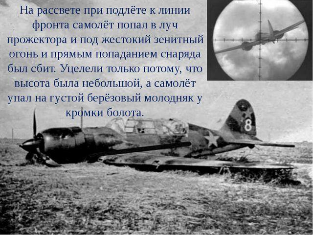 На рассвете при подлёте к линии фронта самолёт попал в луч прожектора и под ж...