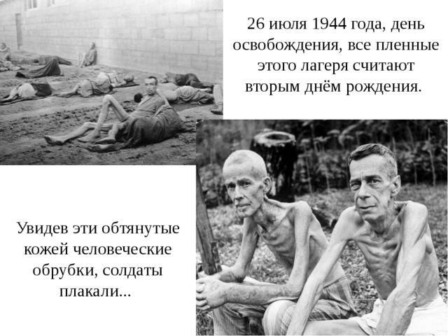 26 июля 1944 года, день освобождения, все пленные этого лагеря считают вторым...