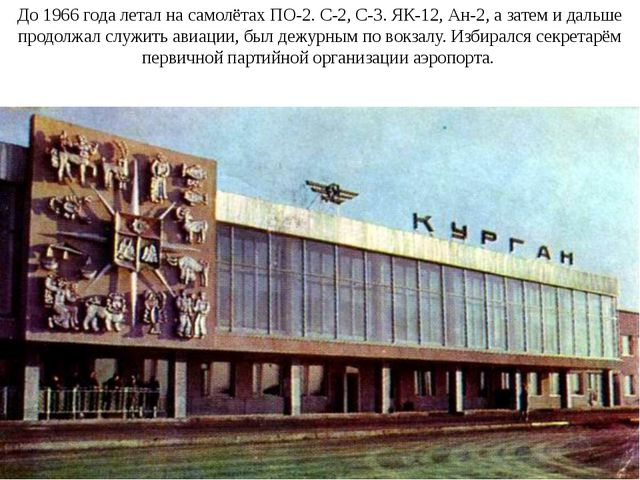 До 1966 года летал на самолётах ПО-2. С-2, С-3. ЯК-12, Ан-2, а затем и дальше...