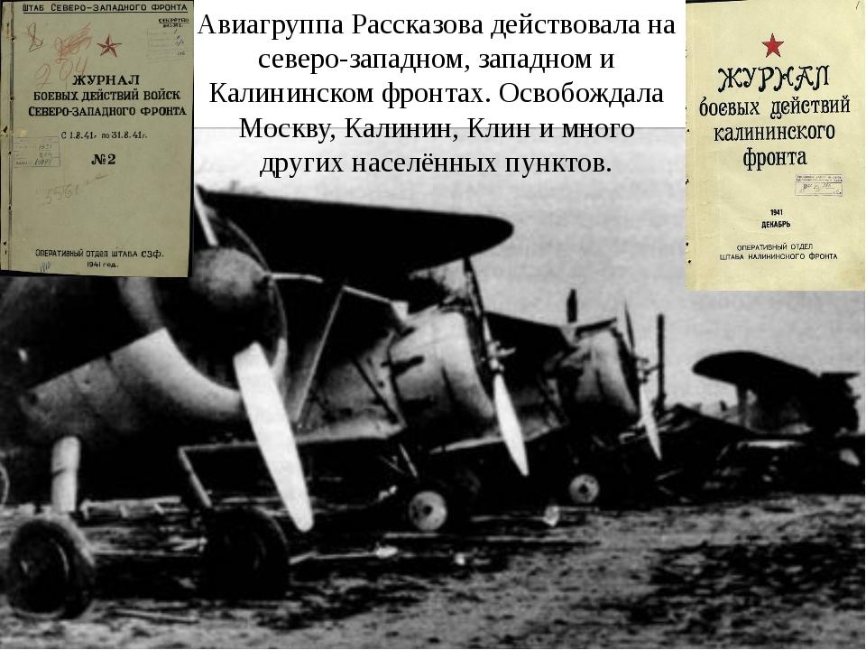 Авиагруппа Рассказова действовала на северо-западном, западном и Калининском...