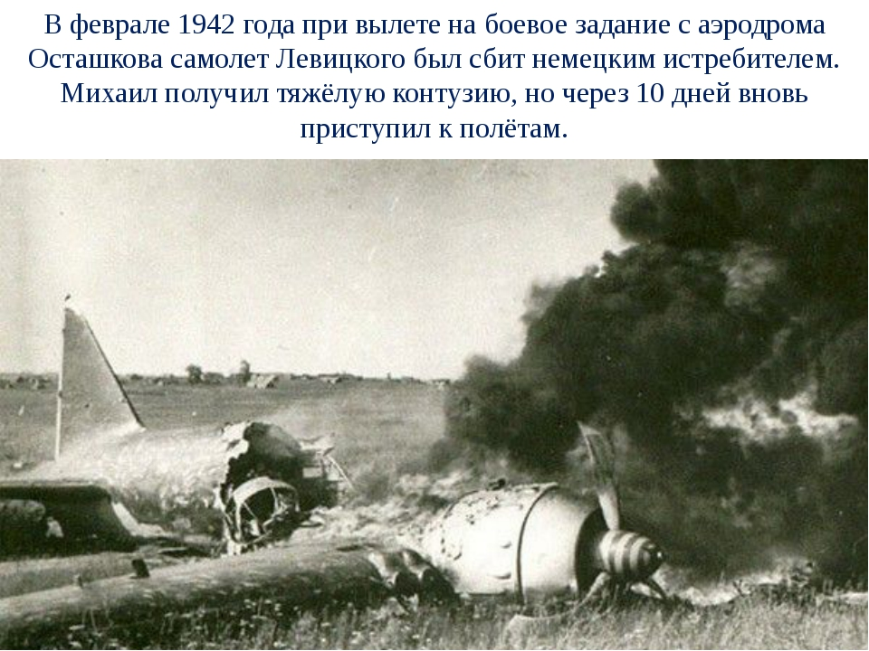 В феврале 1942 года при вылете на боевое задание с аэродрома Осташкова самоле...