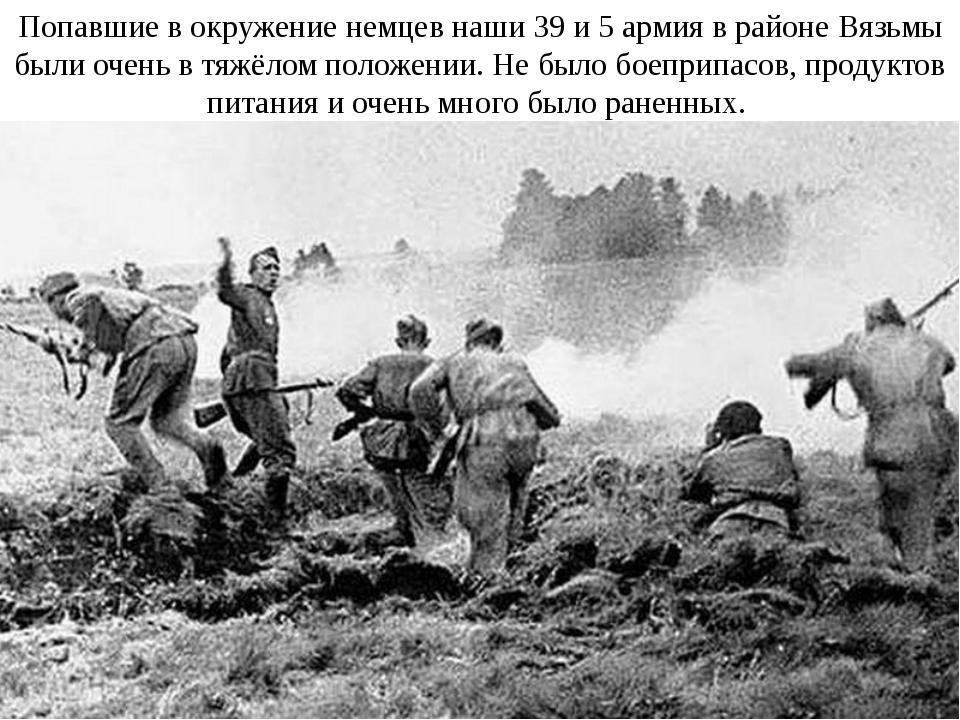 Попавшие в окружение немцев наши 39 и 5 армия в районе Вязьмы были очень в тя...