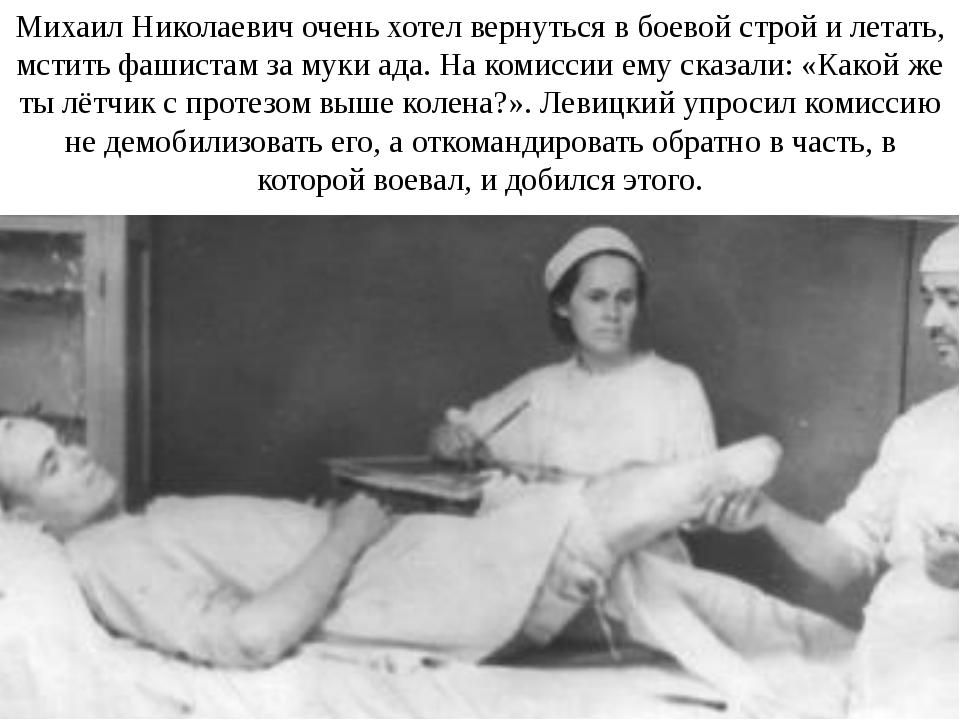 Михаил Николаевич очень хотел вернуться в боевой строй и летать, мстить фашис...