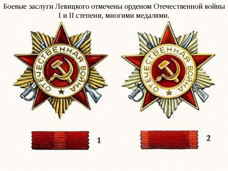 Боевые заслуги Левицкого отмечены орденом Отечественной войны I и II степени,...