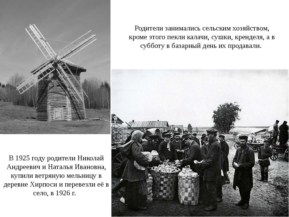 В 1925 году родители Николай Андреевич и Наталья Ивановна, купили ветряную ме...