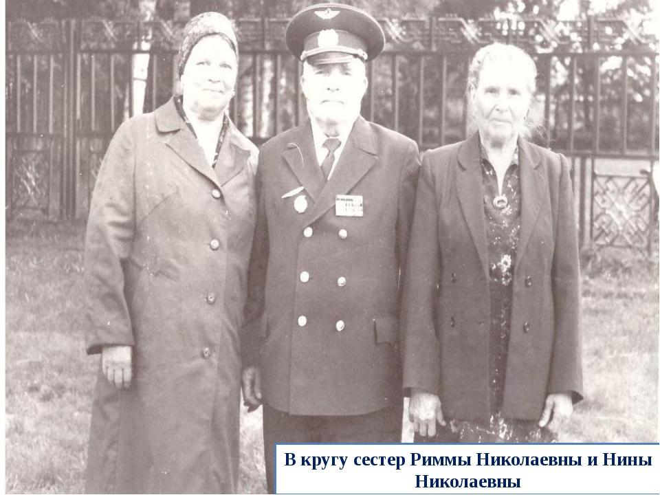 В кругу сестер Риммы Николаевны и Нины Николаевны