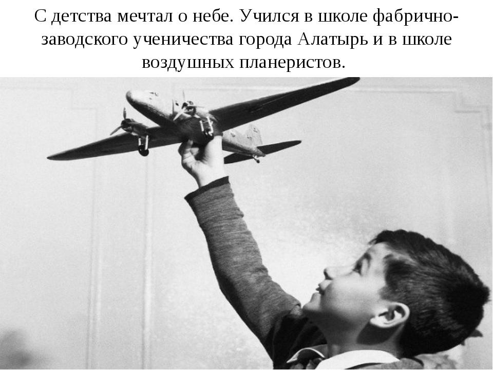 С детства мечтал о небе. Учился в школе фабрично-заводского ученичества город...